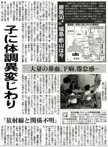 radiation-sickness-in-children